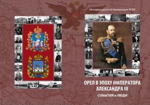 Обложка Александр III