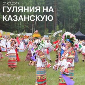 Народные гуляния на 21 Июля 2017 года_Казанская